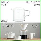 キントーOCTコーヒージャグ300ml28887コーヒー【KINTO/キントー】八角形をベースに構成された、シャープなラインと陰影が美しいデザインのコーヒーウェア。