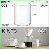 キントーOCTコーヒージャグ600ml28888コーヒー【KINTO/キントー】八角形をベースに構成された、シャープなラインと陰影が美しいデザインのコーヒーウェア。