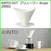 キントーOCTブリュワー4cupsコーヒー【KINTO/キントー】八角形をベースに構成された、シャープなラインと陰影が美しいデザインのコーヒーウェア。