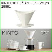 キントーOCTブリュワー2cupsコーヒー【KINTO/キントー】