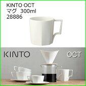 キントーOCTマグ300mlコーヒー【KINTO/キントー】八角形をベースに構成された、シャープなラインと陰影が美しいデザインのコーヒーウェア。