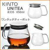 KINTOUNITEAティーポット460ml08335耐熱ガラス【キントーユニティティーポット】紅茶ポットハーブティ緑茶ガラスポット【KINTO/キントー】
