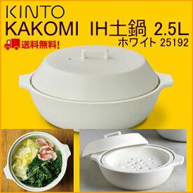 キントー KAKOMI IH土鍋 25192 2.5L ホワイト 陶器 直火だけでなくIH調理器にも対応 美味しくてヘルシーな蒸し料理が卓上で手軽に楽しめるすのこ付き 土鍋