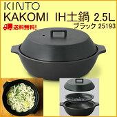 キントーKAKOMIIH土鍋251901.2Lホワイト陶器直火だけでなくIH調理器にも対応