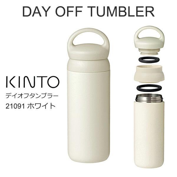 KINTO デイオフタンブラー 21091 ホワイト リラックスしながらも、自由でアクティブに休日を過ごしたい人に向けたDAY OFF TUMBLER 真空二重構造によりドリンクの温度や風味を長くキープします。