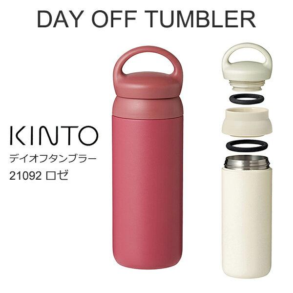 KINTO デイオフタンブラー 21092 ロゼ リラックスしながらも、自由でアクティブに休日を過ごしたい人に向けたDAY OFF TUMBLER 真空二重構造によりドリンクの温度や風味を長くキープします。