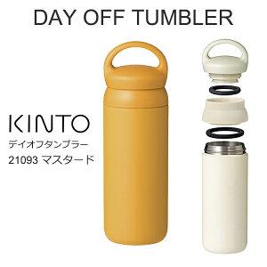 KINTO デイオフタンブラー 21093 マスタード リラックスしながらも、自由でアクティブに休日を過ごしたい人に向けたDAY OFF TUMBLER 真空二重構造によりドリンクの温度や風味を長くキープしま