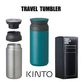 キントー トラベルタンブラー ターコイズ 20935 TRAVEL TUMBLER 350ml 真空二重構造 水筒 魔法瓶 携帯タンブラー 車や自転車のドリンクホルダーに納まるコンパクトなフォルムで、優れた密閉性は持ち運びにも便利です。保温65℃以上、保冷8℃以下を6時間キープ