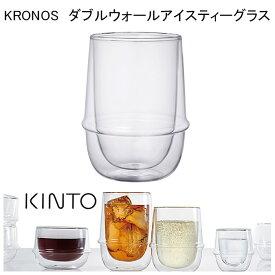 アイスティーグラス KINTO KRONOS 23106 耐熱ガラス デザインカップ ガラスの器 グラス ガラスカップ 紅茶カップ 【KINTO KRONOS ダブルウォール アイスティーカップ 23106】