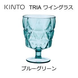 KINTO TRIA プラスチック トリア ワイングラス グラス スタッキング プラカップ ホームパーティ ピクニック 【KINTO TRIA ワイングラス ブルーグリーン 23156】