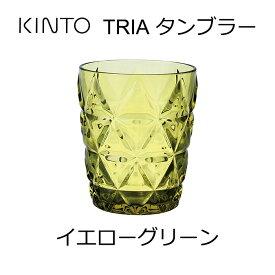 KINTO TRIA トリア プラスチック タンブラー グラス スタッキング プラカップ ホームパーティ ピクニック 【KINTO TRIA タンブラー イエローグリーン 23150】