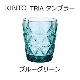 KINTO TRIA トリア プラスチック タンブラー グラス スタッキング プラカップ ホームパーティ ピクニック 【KINTO TRIA タンブラー ブルーグリーン 23151】