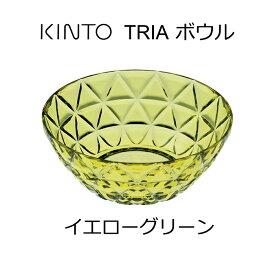 KINTO TRIA トリア プラスチック ボウル スタッキング プラスチック ホームパーティ ピクニック 【KINTO TRIA ボウル イエローグリーン 23160】