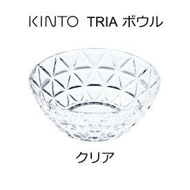 KINTO TRIA プラスチック キントー トリア ボウル スタッキング プラスチック ホームパーティ ピクニック 【KINTO TRIA ボウル クリア 23157】