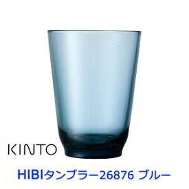 KINTO タンブラー ガラス キントー タンブラー コップ グラス キントー ブルー 【KINTO HIBI タンブラー 26876】HIBI tumbler 350ml blue