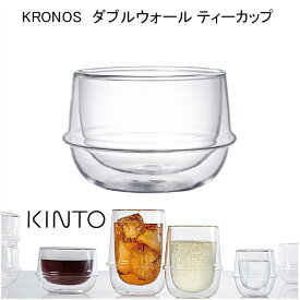 KINTO KRONOS ダブルウォール ティーカップ コーヒー 耐熱デザイン ダブルウォール 保温保冷 アイスティー 2重構造【キントー KINTO】