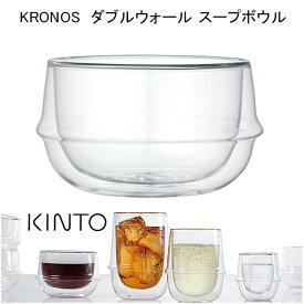 スープボウル 【KINTO/キントー】KRONOS 耐熱ガラス デザインカップ ガラスの器 グラス ガラスのカップ スープカップ 【KINTO KRONOS ダブルウォール スープボウル 23110】