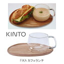 KINTO FIKA カフェランチ ウッドガラス 22588 ウッドトレイ KINTO FIKA 耐熱ガラス ティータイム ランチタイム ガラスカップ【KINTO/キントー】FIKA cafe lun