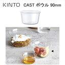 KINTO CAST 耐熱ガラス ガラスボウル デザートカップ ミニカップ 【KINTO CAST ボウル 90mm 23092】【KINTO/…