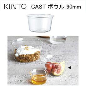 KINTO CAST 耐熱ガラス ガラスボウル デザートカップ ミニカップ 【KINTO CAST ボウル 90mm 23092】【KINTO/キントー】