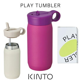 キントー プレイタンブラー 20372 パープル PLAY TUMBLER 飲み口は小さな子供でも飲みやすいストロータイプで口当たりが良く、内部のストローを取り外して飲むこともできます。本体と蓋の境にくびれがあり、小さな手でも持ちやすいデザインです。
