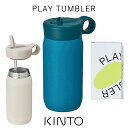 キントー プレイタンブラー 20375 ターコイズ PLAY TUMBLER 飲み口は小さな子供でも飲みやすいストロータイプで口当た…