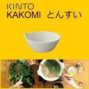 キントー KAKOMI とんすい ホワイト 25196