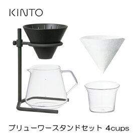 KINTO SCS-S04 コーヒー ブリュワースタンドセット 4cups 鋳物ならではの無骨な表情のブリュワースタンどと、味わい深い釉薬を施した磁器製ブリュワーが魅力のSCS-S04。スタンドは可動式のため1人用のカップから背の高いサーバーまで、様々な容器と組み合わせて使えます。