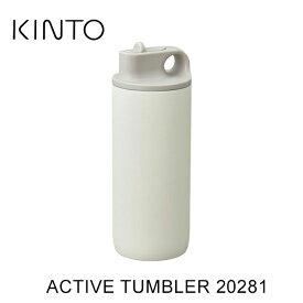 キントー アクティブタンブラー 600ml 20281 ホワイト ACTIVE TUMBLER 開口部が広いため、氷や飲み物を入れやすく、真空に二重構造により長時間冷たさをキープします。