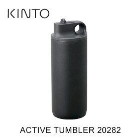 キントー アクティブタンブラー 600ml 20282 ブラック ACTIVE TUMBLER 開口部が広いため、氷や飲み物を入れやすく、真空に二重構造により長時間冷たさをキープします。
