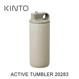 キントー アクティブタンブラー 600ml 20283 サンドベージュ ACTIVE TUMBLER 開口部が広いため、氷や飲み物を入れやすく、真空に二重構造により長時間冷たさをキープします。
