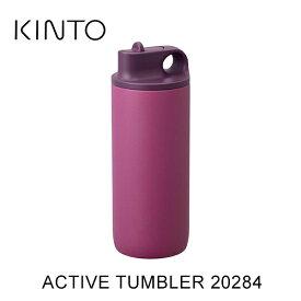 キントー アクティブタンブラー 600ml 20284 アッシュピンク ACTIVE TUMBLER 動きながらでも開け閉めしやすいスパウトタイプの飲み口は、口当たりが良く快適な飲み心地です。