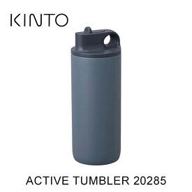 キントー アクティブタンブラー 600ml 20285 ブルーグレー ACTIVE TUMBLER 動きながらでも開け閉めしやすいスパウトタイプの飲み口は、口当たりが良く快適な飲み心地です。