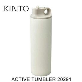 キントー アクティブタンブラー 800ml 20291 ホワイト ACTIVE TUMBLER 開口部が広いため、氷や飲み物を入れやすく、真空に二重構造により長時間冷たさをキープします。