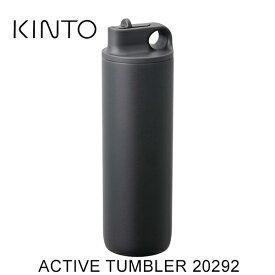 キントー アクティブタンブラー 800ml 20292 ブラック ACTIVE TUMBLER 開口部が広いため、氷や飲み物を入れやすく、真空に二重構造により長時間冷たさをキープします。