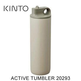 キントー アクティブタンブラー 800ml 20293 サンドベージュ ACTIVE TUMBLER 開口部が広いため、氷や飲み物を入れやすく、真空に二重構造により長時間冷たさをキープします。