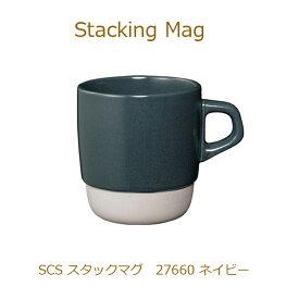 KINTO 日本製 マグカップ 磁器 コーヒータイム カップ 電子レンジ使用可 キッチン 食洗器使用可 マグ 【KINTO Stacking Mug SCS-27660】