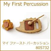 森のささやきシリーズマイファーストパーカッションベビーギフト天然木天然素材玩具【MyFirstPercussion805732】