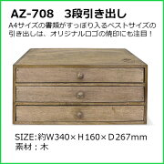 AZ-708丸い取っ手がお洒落でかわいいアンティーク風の引き出し。手芸用品やデスクまわりの細々とした物の整理に最適です。azi-azi3段引き出し木製インテリア雑貨