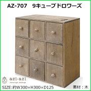 AZ-7079キューブドロワーズ木製小物入れazi-aziインテリア雑貨