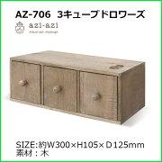AZ-7063キューブドロワーズ木製小物入れazi-aziインテリア雑貨