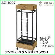 AZ-1007アンブレラスタンドブラウンazi-aziインテリア雑貨傘立て