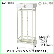 AZ-1008アンブレラスタンドホワイトazi-aziインテリア雑貨傘立て