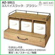 AZ-10113スパイスラックブラウンazi-aziインテリア雑貨