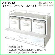 AZ-10123スパイスラックホワイトazi-aziインテリア雑貨