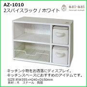 AZ-10092スパイスラックブラウンazi-aziインテリア雑貨