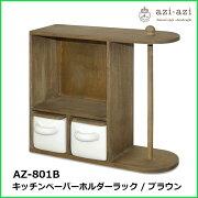 AZ-801Bキッチンペーパーホルダーラックブラウンazi-aziインテリア雑貨