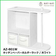 AZ-801Wキッチンペーパーホルダーラックホワイトazi-aziインテリア雑貨