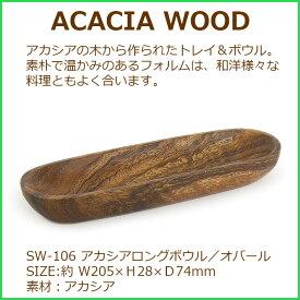 SW-106 【アカシアロングボウル/オバール】アカシヤの木から作られたトレイ&ボウル