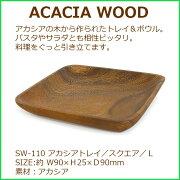 SW-106【アカシアロングボウル/オバール】アカシヤの木から作られたトレイ&ボウル